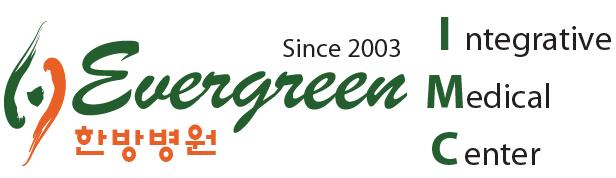 에버그린 한방병원 - Evergreen Acupuncture & Natural Medicine